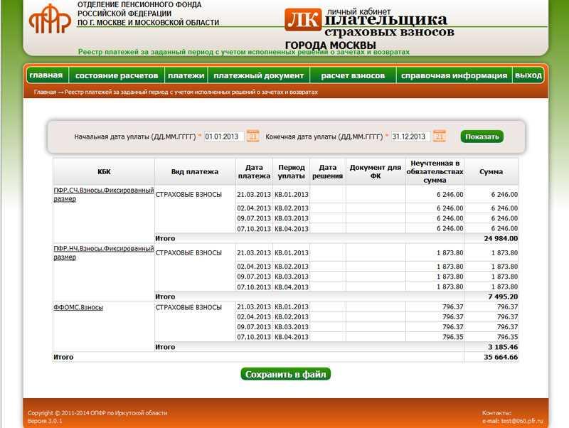 выявление долга перед ПФР через интернет