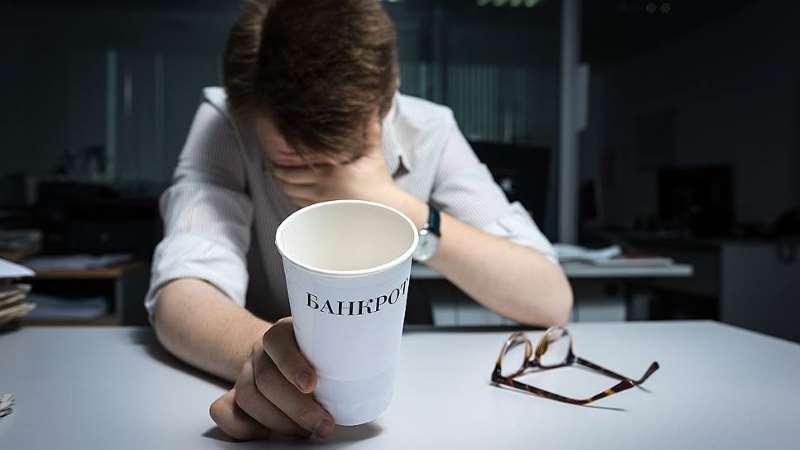 признание банкротом