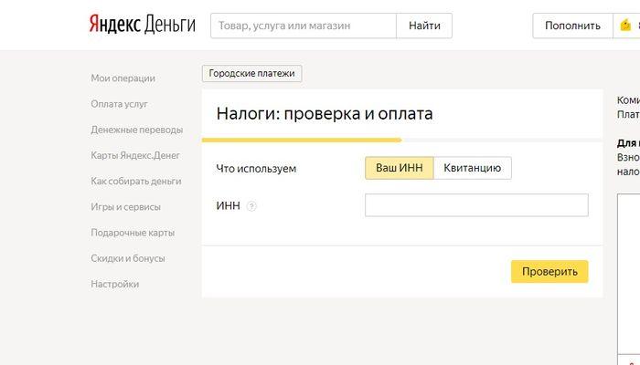 как проверить задолженность по налогам физических лиц на Яндексе